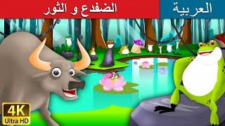 الضفدع و الثور | قصص اطفال | حكايات عربية