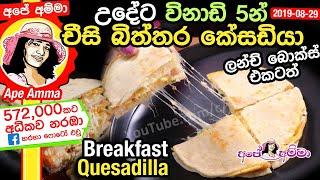 Breakfast Quesadilla by Apé Amma