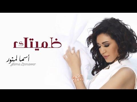 Asma Lmnawar - Thumitek (Exclusive) | (أسما لمنور - ظميتك (حصريا