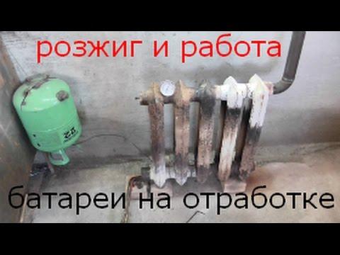 РОЗЖИГ И РАБОТА печи из батареи на ОТРАБОТКЕ.(The IGNITION AND start the oven)