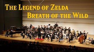 【吹奏楽】ゼルダの伝説 Breath of the Wild