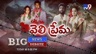 Big News Big Debate - Attacks on inter-caste love married couples