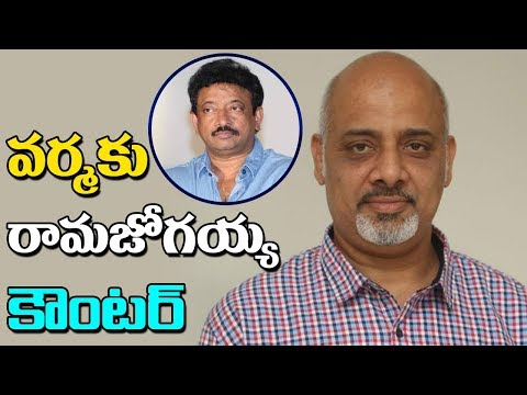 Lyricist Ramajogayya Sastry Counter to RGV Over his Tweet Against Pawan Kalyan | ABN telugu