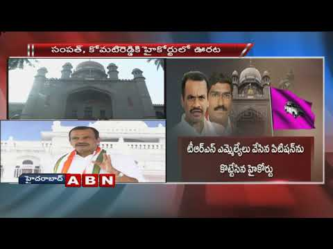 Congress MLA Komatireddy Venkat Reddy Speaks to media After Hyderabad High Court Verdict
