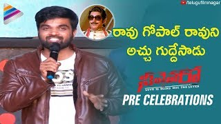Rao Gopal Rao and Krishnam Raju Imitation | Neevevaro Pre Celebrations | Aadhi Pinisetty | Taapsee