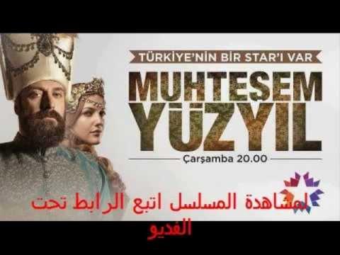 مشاهدة مسلسل حريم السلطان الحلقة 97