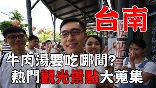 臉Vlog〉最觀光客的行程!一起去探索台南美食吧 II Tainan台南