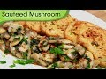 Garlic Sauteed Mushroom - Quick Appetizer Recipe -…