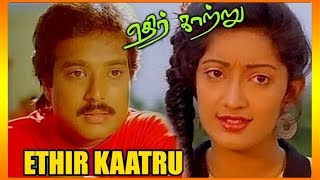 Ethir Kaatru   எதிர் காற்று   Superhit Tamil Full Movie HD   Karthik   Kanaka