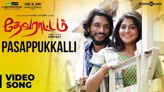 Devarattam | Pasappukkalli Video Song | Gautham Karthik, Manjima Mohan | Muthaiya | Nivas K Prasanna