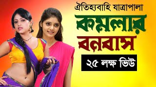 Komolar Bonobas (কমলার বনবাস) | Bangla Jatrapala বাংলা যাত্রাপালা | Full Bangla Movie