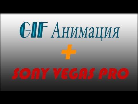 Как сделать анимацию для в sony vegas