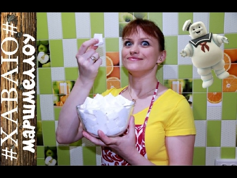 КАК ПРИГОТОВИТЬ МАРШМЕЛЛОУ. MARSHMALLOW/HOW TO MAKE marshmallow. #ХАВАЮ#