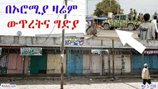 Ethiopia: በኦሮሚያ ዛሬም ውጥረትና ግድያ Ethiopians protesting state of emergency, Oromia - VOA