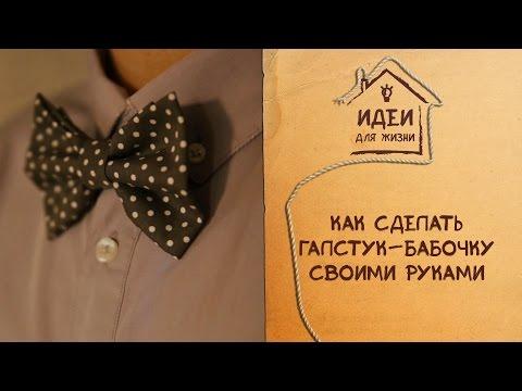 Как сделать галстук-бабочку своими руками [Идеи для жизни]