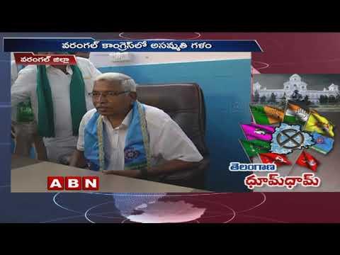 వరంగల్ కాంగ్రెస్ లో అసమ్మతి గళం | Congress upset leaders protest in warangal over Assembly Ticket