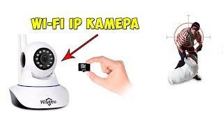 Посылка c Aliexpress. Поворотная WI-FI IP камера. Конкурс.