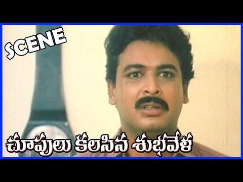 Chupulu Kalisina Subhavela Telugu Movie Scene || Mohan, Naresh, Ashwini Photo Image Pic