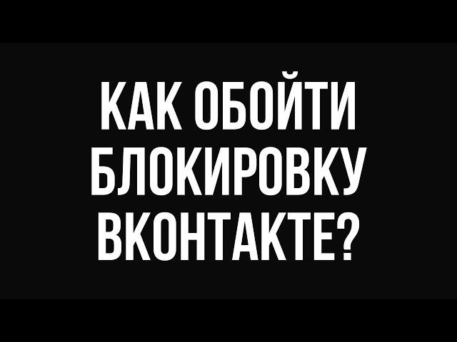 Как обойти блокировку Вконтакте, Одноклассников и Яндекс. Все о VPN и прокси серверах.