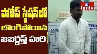 Jabardasth Hari Surrendered To Tirumala Police Over RedSandal Smuggling | hmtv