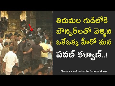 Telugu Actor Pawan Kalyan entered Tirumala temple with bouncers exclusive video