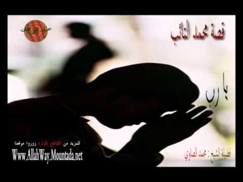 image video قصة مؤثرة تهز القلوب و بكاء فضيلة الشيخ محمد الصاوي