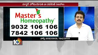 Asthma and Sinusitis Homeopathy Treatments | Masters Homeopathy | Dr Ravi Kiran