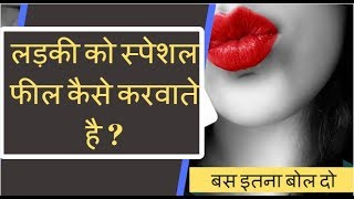 How to Make Your Girl Feel Special and Loved | यही तो लड़की आपसे सुन्ना चाहती है