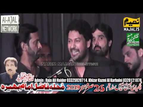 Zakir Ali Imran Jafri Sheikhupura 26 Safar 2019(Jalsa Zakir Ghulam Jaffar Tayyar)