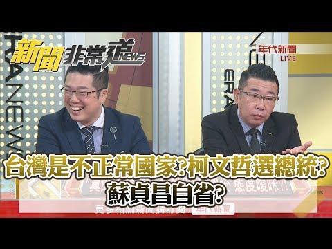 台灣-新聞非常道-20181019 台灣是不正常國家?柯文哲選總統?蘇貞昌自省?