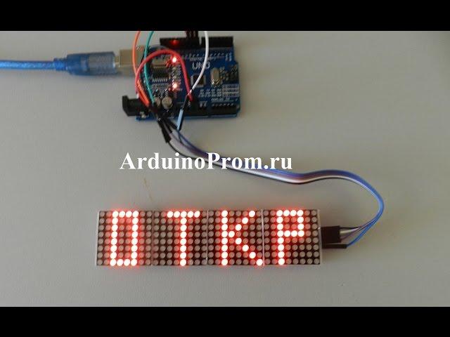 Бегущая строка arduino
