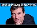Андрей Чернышов женился после 10 лет отношений Новости шоу бизнеса России mp3