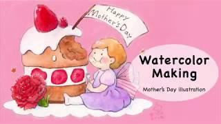 [水彩メイキング]Watercolor making/Mother's Day illustration