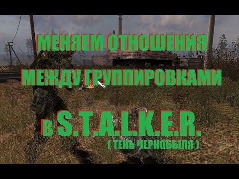 Отношения между группировками в сталкере
