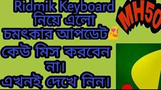 Redmik keyboard এর নতুন চমক।update your redmik kyboard