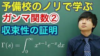 ガンマ関数②(収束性の証明)