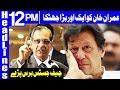 SC issues notices to PM Imran Khan   Headlines 12 PM   12 November 2018   Dunya News