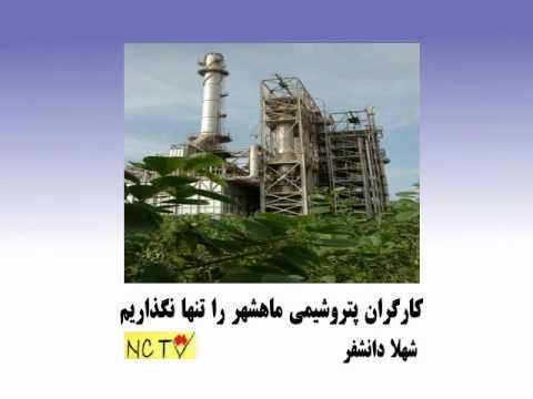 کارگران اعتصابی ماهشهر را تنها نگذاریم- شهلا دانشفر