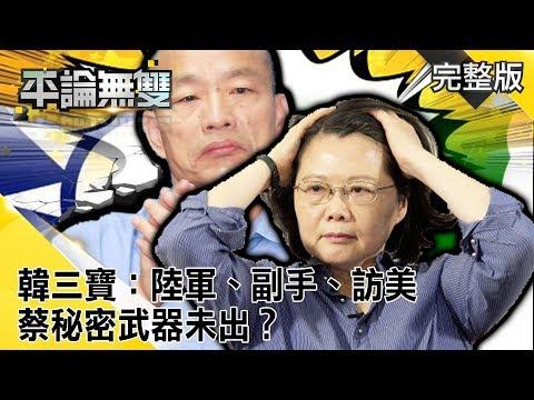 台灣-平論無雙-20190918 韓國瑜「2020三寶」浩蕩陸軍、副手、訪美 蔡英文「秘密武器」未出?