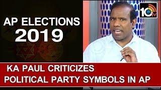 KA Paul Criticizes Political Party Symbols In AP   2019 AP Elections  News