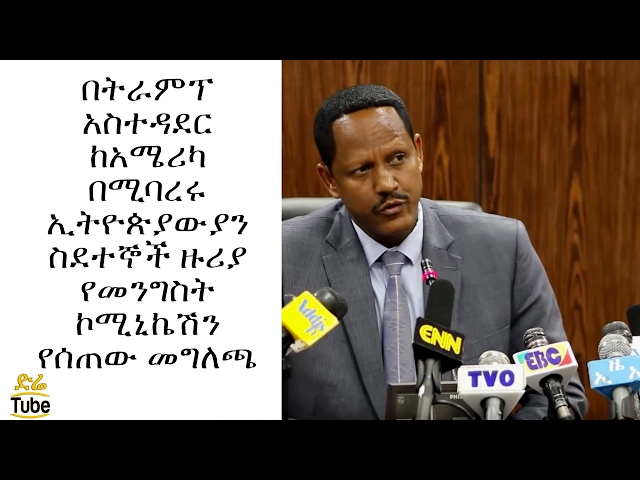 Government Communication Dr. Negeri Lencho Talks about Illegal Ethiopian Immigrants