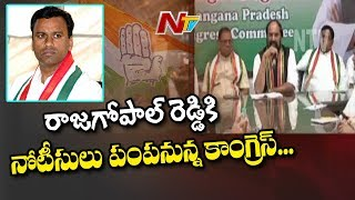 Congress officials Meet in Gandhi Bhavan | Notices to Rajagopal Reddy Over his Allegations | NTV
