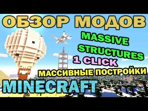 ч.132 Массивные постройки Instant Massive Structures Mod Обзор модов для Minecraft 1.6.4
