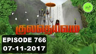 Kuladheivam SUN TV Episode - 766 (07-11-17)