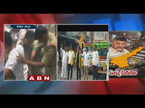 TDP Leaders Protest Against Central Govt over Kadapa Steel Plant