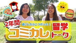 コミ・カレ!! シーズン1 第8話