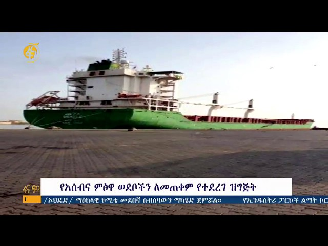 Preparation To Use Assab And Massawa Ports