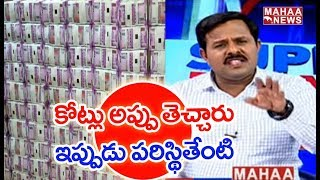 What Is The Situation Of TDP Leaders? |#Super Prime Time