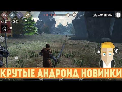КРУТЫЕ АНДРОИД НОВИНКИ - Game Plan #787