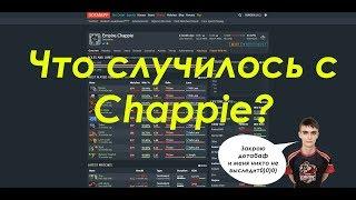 Что случилось с Chappie? / What happened with Chappie?